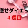 【検証】脚痩せダイエット4週目!!食事メニューも大公開!