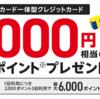 Yahoo!JAPANカードのキャンペーンは過去最高額はいくつだった?2019年はどこで落ち着く?