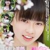 香月杏珠のお宝動画 夏少女 香月杏珠 Part5