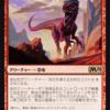 【スタンダード】恐竜大行進 ~イクサラン最後の反攻~