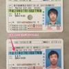 【超必見】在日外国人の免許更新(初回)について