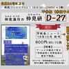 【'18.10.3、3時台の更新】 '18.9.30(日)の #関西コミティア53 の参加中止&イベント順延および新刊のBOOTH通販開始の告知
