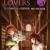 へどばん『EroManga Lovers - Vol.1 《エロ漫画用語の基礎知識 構成・作画・演出編》』