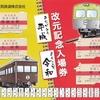 上毛電気鉄道  「改元記念入場券」