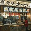 かつてん 桑園イオン店 / 札幌市中央区北八条西14丁目 イオン札幌桑園 1F