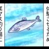 【4コマ】釣りをしよう!①