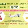 JAL「2017年早春 あなたはマイル派?e JALポイント派? 国内線に乗って選べるキャンペーン!」など