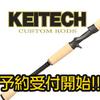 【ケイテック】7.6フィートのみでパワー設定を5段階用意した「カスタムロッド KTCシリーズ各種」通販予約受付開始!