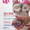 小さな蕾 2017年04月号 No.585 猫の骨董 鶴岡コレクションを訪ねて
