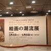 田中一村に驚き!そごう美術館「絵画の潮流展」9日までです。