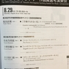 芥川作曲賞2020