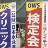 OWS検定4級:不合格!