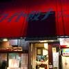 ホワイト餃子 広島店(西区三篠)10個定食