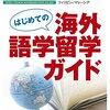 子供が初海外!留学します。