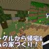 【マイクラ】ジャングルから帰宅&ペットマンションにオウムの部屋を作る! #67