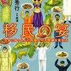 読んでいると各国料理が食べたくなる『移民の宴』は、世界の不思議な食生活が詰まっている本でした
