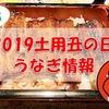 【仙台】2019土用丑の日うなぎ情報