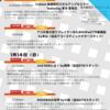 【セミナー】デジフェスセミナー内容・タイムスケジュール公開致します!