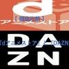 【徹底比較】人気サービス『dアニメストア』と『DAZN』はどちらがお得?【表あり】