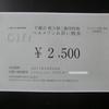 千趣会(8165)の株主優待