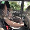 軽自動車にチャイルドシートは狭い?実際に使ってみた◎回転式シートなら快適に使えてます!【我が家レポ】