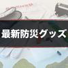 【アイアム冒険少年】秋の大脱出島インドネシア!最新防災グッズまとめ(11/21)