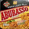 中華そば しながわ ABURASSO(東洋水産)