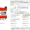 HuaweiのMate9が5万切る価格で販売中!