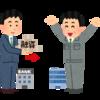 【書評】「オレたちバブル入行組」池井戸潤(文藝春秋)/あの大ヒットドラマ「半沢直樹」の原作小説を再読しました