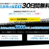 【7,000本以上の動画】DMM見放題CHライト
