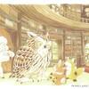 大阪■7/5~21■ふくざわゆみこ 絵本原画展 「もりのとしょかん」