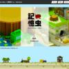 【記憶虫】新たな国産?ブロックチェーンゲーム『記憶虫』がβ版をリリース!!