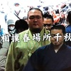 大相撲春場所千秋楽〜まさかまさかのキセノン(稀勢の里)優勝!諦めない心〜