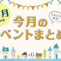 【3/20更新!】2019年3月開催の金沢から行けるイベントを「週末、金沢。」が紹介!