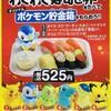 あきんどスシロー オリジナル「ポケモン貯金箱」付き『わくわく寿司セット』(2/10発売)