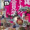 沖縄ぶらり旅 Part1