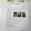 行ってきました!! 「関谷醸造 仕込み体験(2019年)」 追記あり