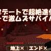 【マイクラ】アップデートで超絶進化したネザー縛りでサバイバル生活!【ネザー生活】#Ⅰ