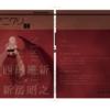 アニメクリティークvol.6.0 新房昭之ノ西尾維新発刊決定:『傷物語』完結記念号  #bunfree