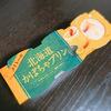 メイトー|北海道かぼちゃプリン|