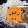 """【ローソン】ローソンで""""幸楽苑""""の味が楽しめる!"""