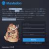 MastodonをIDCFクラウド上に構築してみた