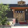 那珂川町でおいしいお蕎麦屋さんなら「そばの華」がおすすめ