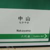 シリーズ土佐の駅(120)中山駅(とさでん交通伊野線)