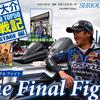 【バス釣りDVD】青木大介プロの2018年JB TOP50最終霞ヶ浦戦を収録した「シリアス16」発売!