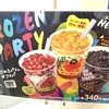 340円の幸せ♪ 「FROZEN PARTY」を買ってみた♪