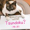 【週末英語#240】積読(積ん読)は英語で「Tsundoku」?