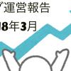 2018年3月のブログ運営報告。月間1万PV達成!!