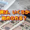 【初心者向け】投資はいくらから始められる?|投資信託は100円から!