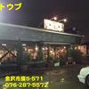 ストウブ~2012年11月のグルメその4~